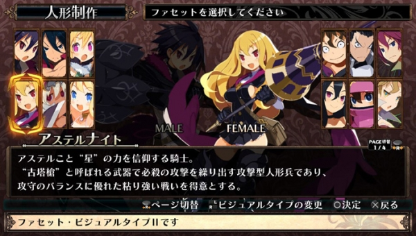 Coven and Labyrinth of Refrain | character select