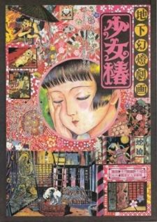 Midori Shoujo Tsubaki | Poster image (I think)