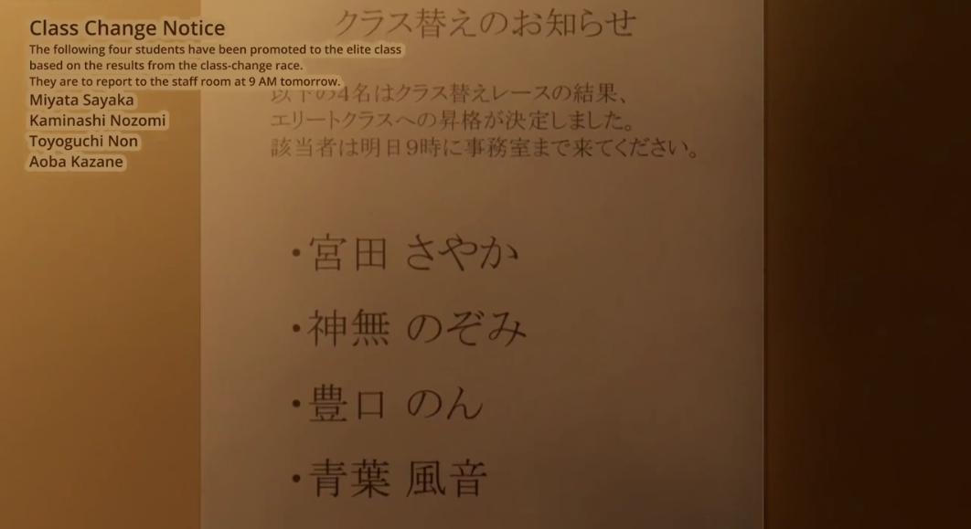 Keijo | Class Change Notice
