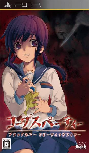 Corpse Party Blood Covered Guardian Acorn