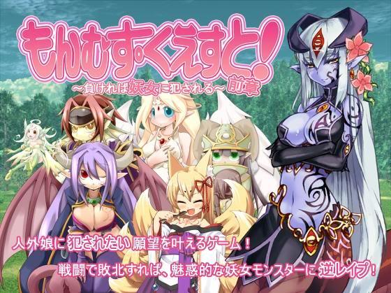Monster Girl Quest | Title