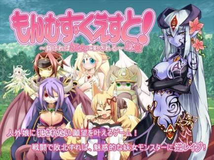 Monster Girl Quest   Title