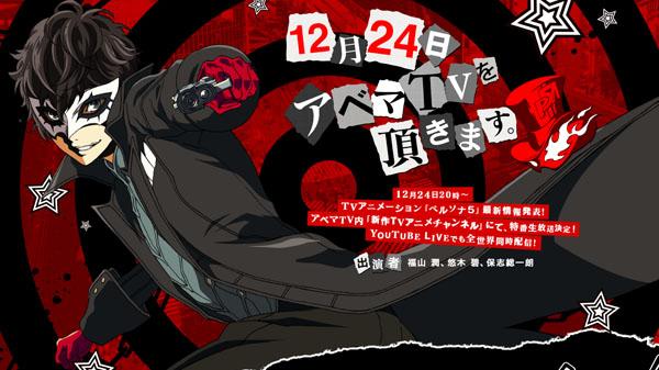 Persona 5 anime logo