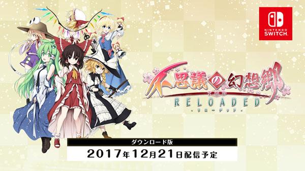 Touhou Genso Wanderer Reloaded | logo