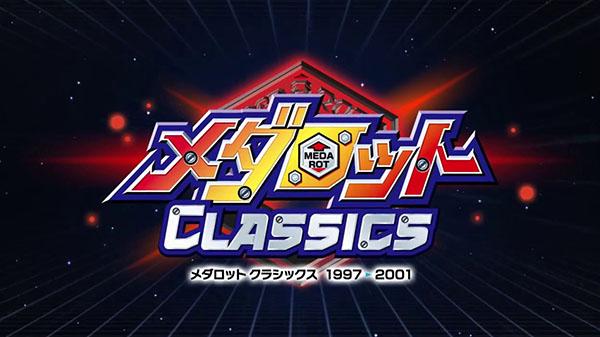 Medabots Classics | Logo
