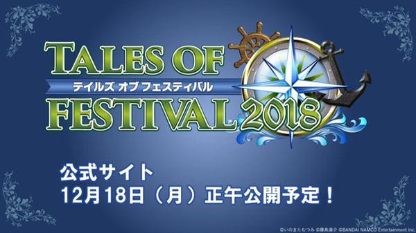 Tales of festival 2018 logo